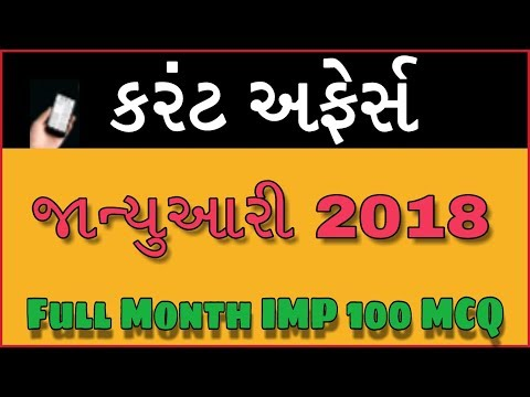 Current Affairs in Gujarati January 2018 | Most IMP Current Affairs Gujarati for GPSC online lecture