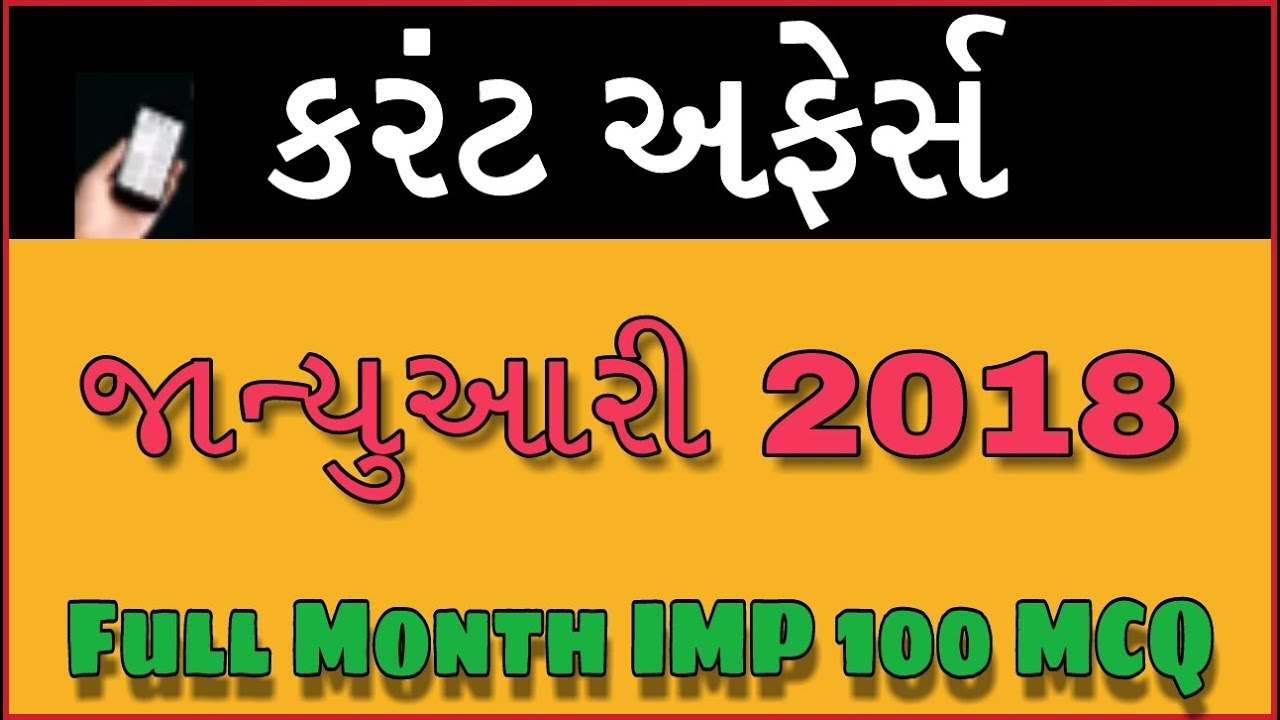 Current Affairs In Gujarati January 2018 Most Imp Current Affairs Gujarati For Gpsc Online Lecture
