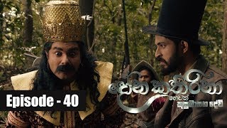 Dona Katharina | Episode 40 17th August 2018 Thumbnail