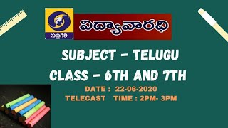 DD SAPTAGIRI-GOVT OF AP-VIDYA VARADHI- 6,7 CLASSES - TELUGU- 22-06-2020-2PM
