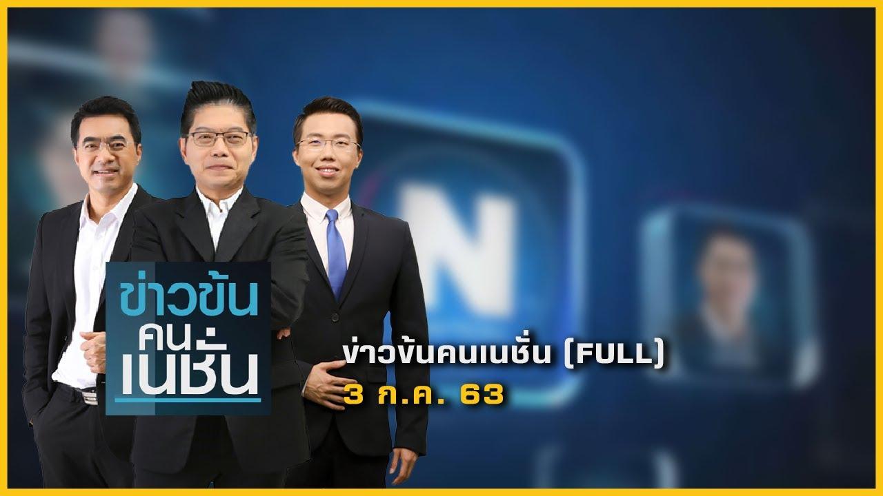 ข่าวข้นคนเนชั่น | 3 ก.ค.63 | FULL | NationTV22