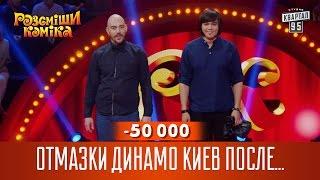 50 000   Отмазки Динамо Киев после проигрыша | Рассмеши Комика 2017