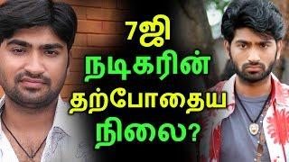 7ஜி நடிகரின் தற்போதைய நிலை? tamil cinema news kollywood news tamil cinema seithigal