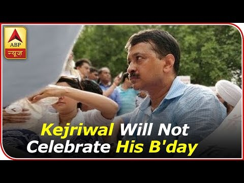 Atal Bihari Vajpayee: Arvind Kejriwal will not celebrate his birthday