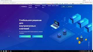 Tyrtkov   Универсальная игровая криптовалюта !!!