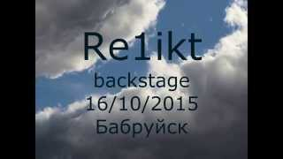 Re1ikt backstage Babruisk