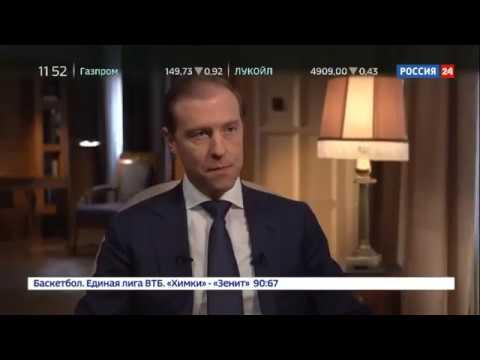 Интервью Министра промышленности и торговли РФ Дениса Мантурова