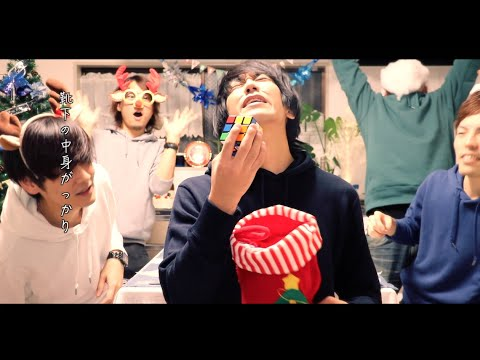 「HAPPY-HAPPY TIME」MV | Academic BANANA公式