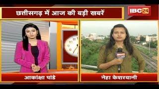 Raipur Live: Chhattisgarh की अहम खबरें | देखिए आज क्या रहेगा खास | 21 August 2019