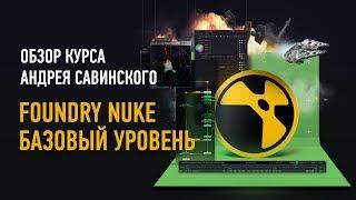 Foundry Nuke. Базовый уровень. Обзор курса. Андрей Савинский
