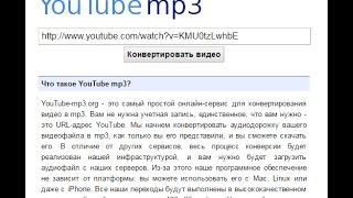 Как скачать музыку из клипа на YouTube