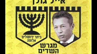 אייל גולן מגרש השדים Eyal Golan