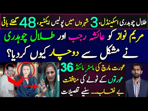 Siddique Jan: Talal Chaudhry & Ayesha Rajab create trouble for Maryam Nawaz? 48 Hours Remaining || Siddique Jaan