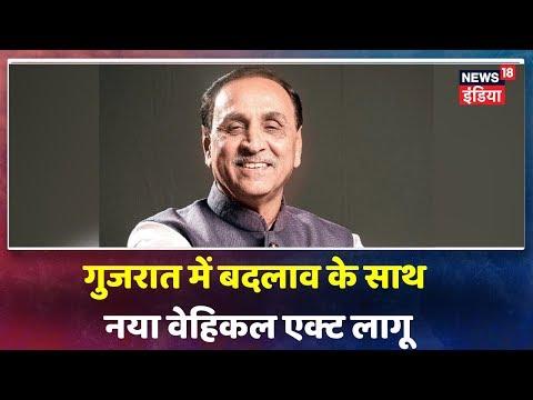 Breaking News: New Motors Vehicle Act Gujarat में लागू, CM Vijay Rupani ने की जुर्माने की रक़म आधी