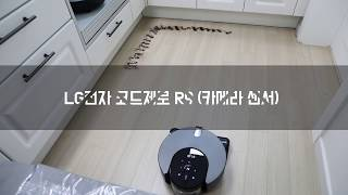 LG전자 코드제로 R9 하부장 + 모서리 청소 시연