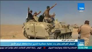 موجز TeN - الجيش العراقي يعلن بدء عملية عسكرية لتحرير عدة مناطق غربي الأنبار