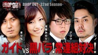 DROP OUT -32nd Season- 第1話(1/4)【押忍!番長3】《まりも》《河原みのり》《リノ》《ジロウ》[ジャンバリ.TV][パチスロ][スロット]