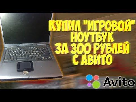 Купил ноутбук за 300 рублей (5 $) на Avito - Включение и обслуживание старого ноута