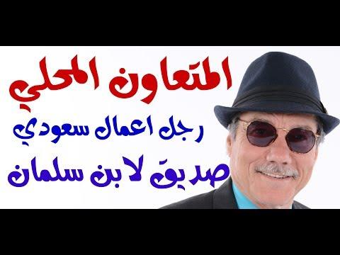 د.أسامة فوزي # 1101 - المتعاون المحلي طلع رجل اعمال سعودي
