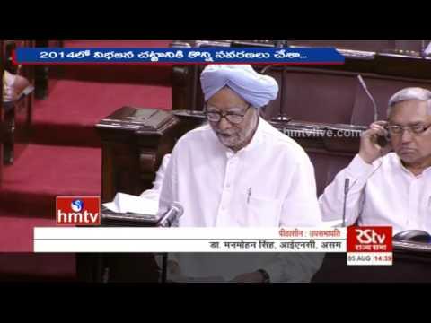 Manmohan Singh Slams Arun Jaitely over AP Special Staus Private Bill | HMTV