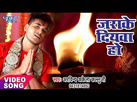 Kallu New Devi Bhajan 2017 - जराके दियवा - Jarake Diyawa - Nimiya Ke Chhau Me - Bhojpuri Devi Geet