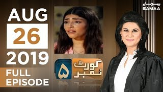 Court Number 5 | SAMAA TV | 25 August 2019