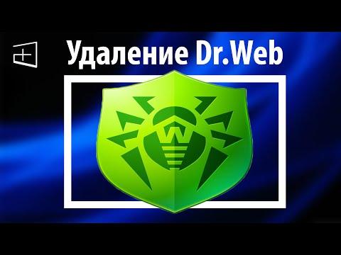 Как удалить Dr. Web с компьютера полностью