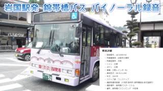 【走行音】錦帯橋バス 岩国市交通局 日野 KK RJ1JJHK