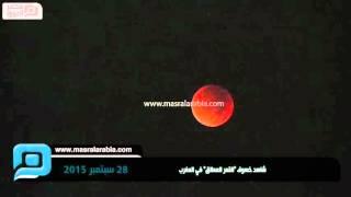 مصر العربية | شاهد خسوف