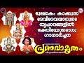 പ്രണവാമൃതം |ഹിന്ദു ഭക്തിഗാനങ്ങൾ |Latest Hindu Devotional Songs Malayalam