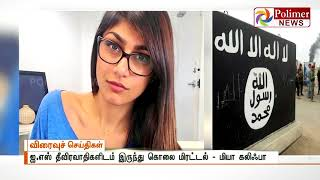 Download Video ISIS threatens Porn star Mia Khalifa | Polimer News MP3 3GP MP4