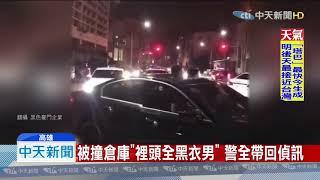 20190919中天新聞 又是連千毅! 高雄倉庫凌晨遭人開車衝撞