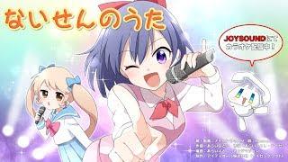 ないせんのうた【オリジナル曲PV】【机バンバンだぞ】