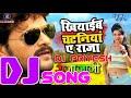 Dj Bhojpuri 2018 सुपरहिट गाना - Khiyaib Chataniya  khesari Lal - Priyanka Singh | Bhojpuri Song 2018