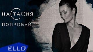 Настасия   Попробуй / ПРЕМЬЕА