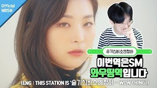 【[STATION X 0] 슬기X신비X청하X소연 -