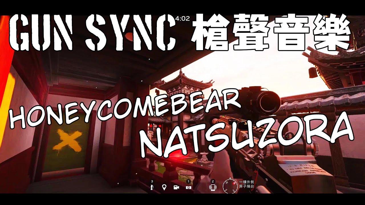 【Rainbow Six Siege】GUN SYNC 槍聲音樂   HoneyComeBear - Natsuzora   小雪實況