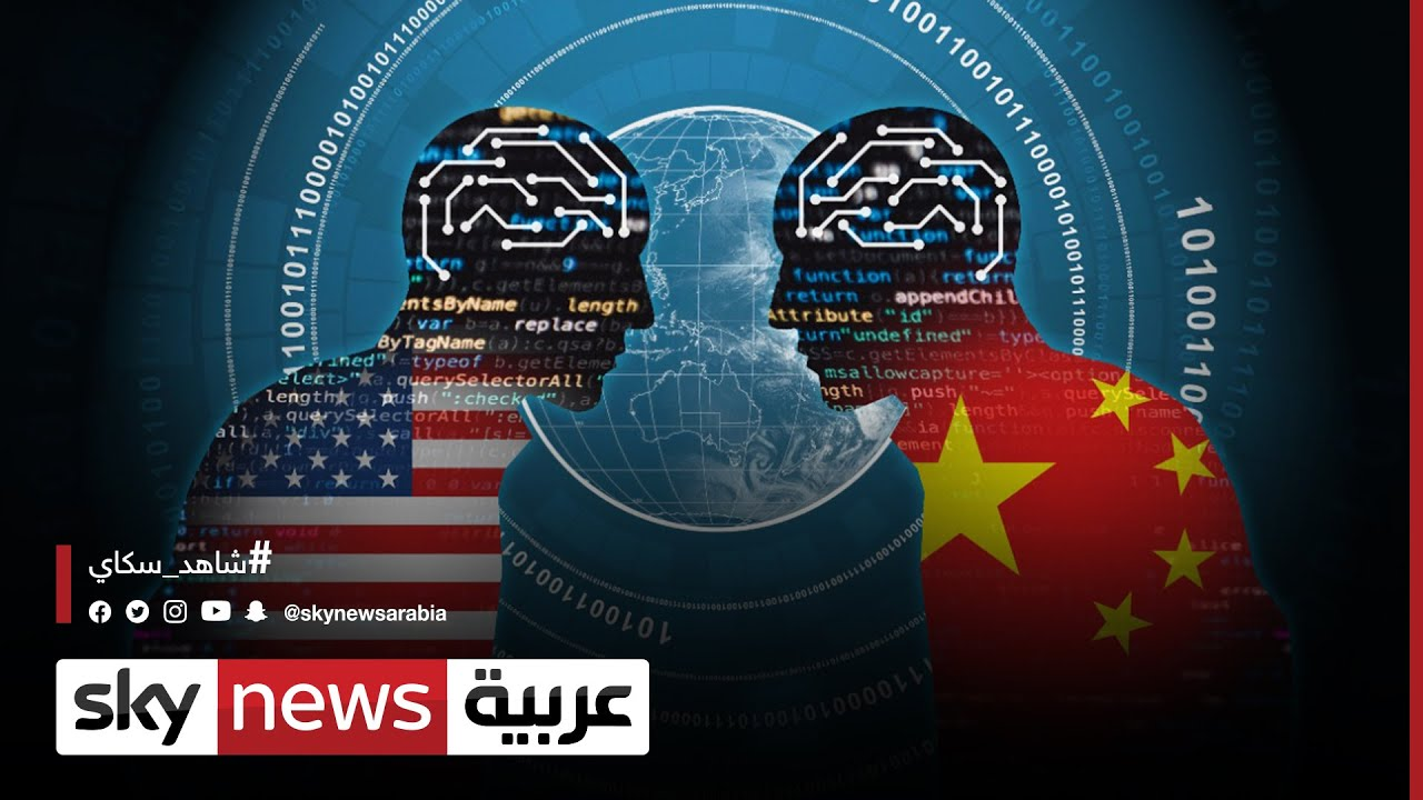 من الأقوى الولايات المتحدة أم الصين | #الاقتصاد  - 00:55-2021 / 6 / 10