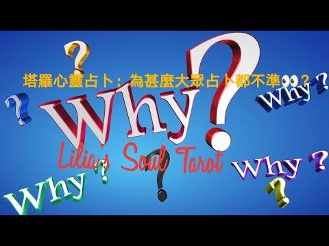 塔羅心靈占卜:為甚麼做的大眾占卜都不准?(人生旅途/事業/愛情)