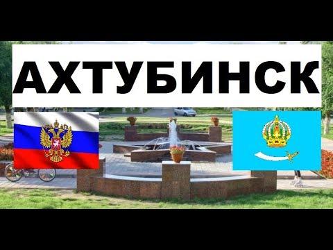 АХТУБИНСК 🏠💖🌼 (Астраханская олбласть) ~ Твой город.