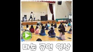 용인 문화 행사 마술 공연 영상 초등학교 친구들 관람