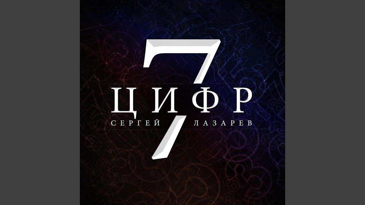 СЕРГЕЙ ЛАЗАРЕВ 7 ЦИФР MP3 СКАЧАТЬ БЕСПЛАТНО