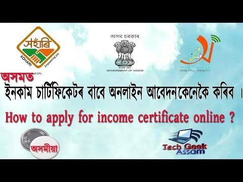 How To Apply For Income Certificate Online In Assam   কেনেকৈ কৰিব অনলাইন আবেদন ।