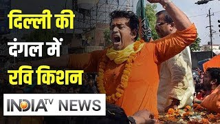Delhi की चुनावी दंगल में भोजपुरी सुपरस्टार Ravi Kishan की धमाकेदार एंट्री