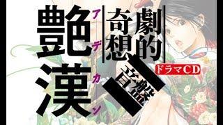 艶漢(3)
