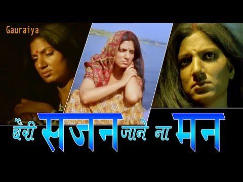 'Bairi Sajan Jane Na Mann' Video Song   Gauraiya  Jyotsana Rajoria  Yellow & Red Music