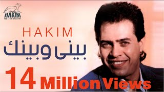Hakim - Beny W Benak | حكيم - بينى وبينك