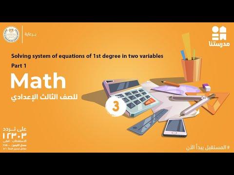 Math   الصف الثالث الإعدادي   الترم الثاني