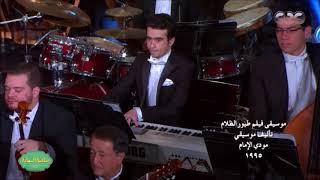 #صاحبة_السعادة  -موسيقى فيلم طيور الظلام تأليف الموسيقار العبقرى / مودى الامام 1995