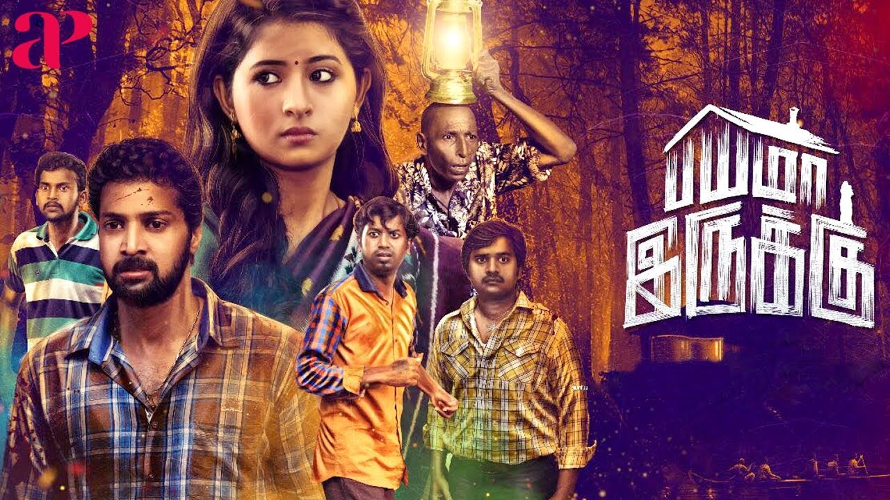 Bayama Irukku Tamil Full Movie | Santhosh Prathap | Reshmi Menon | Rajendran | AP International